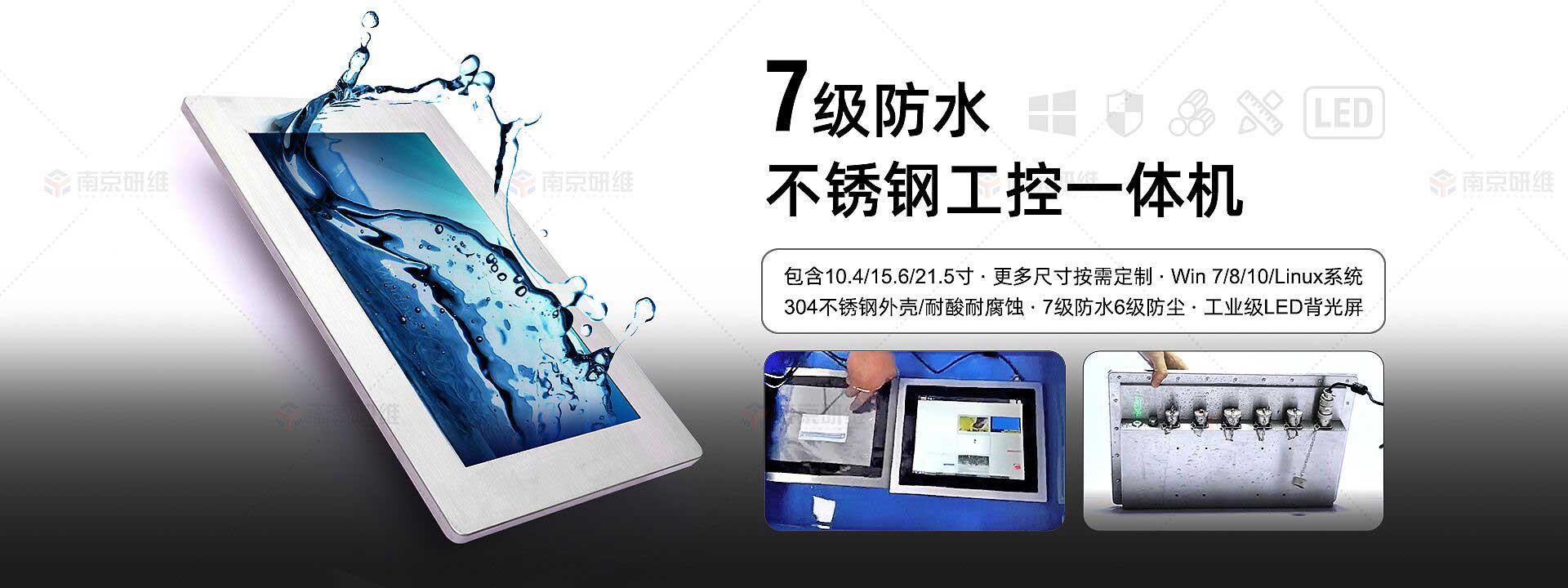 全防水工业平板电脑一体机